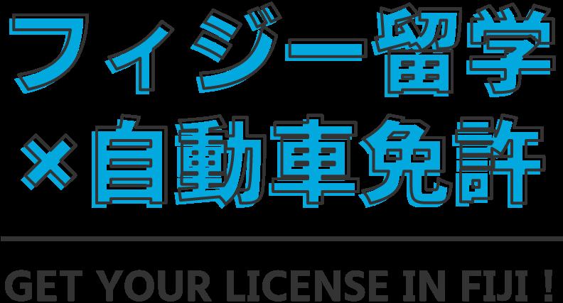 フィジー留学×自動車免許